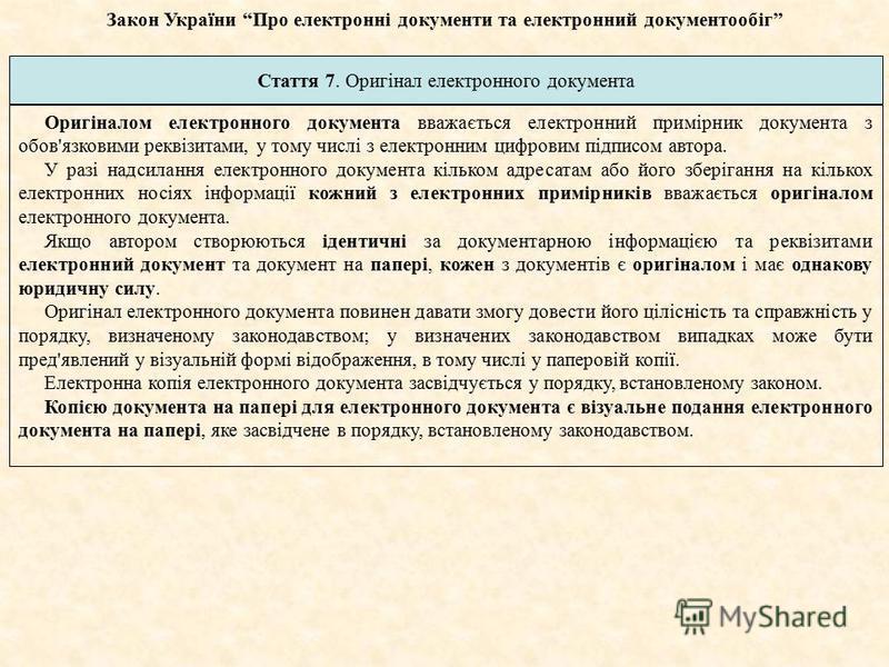 Закон України Про електронні документи та електронний документообіг Стаття 7. Оригінал електронного документа Оригіналом електронного документа вважається електронний примірник документа з обов'язковими реквізитами, у тому числі з електронним цифрови