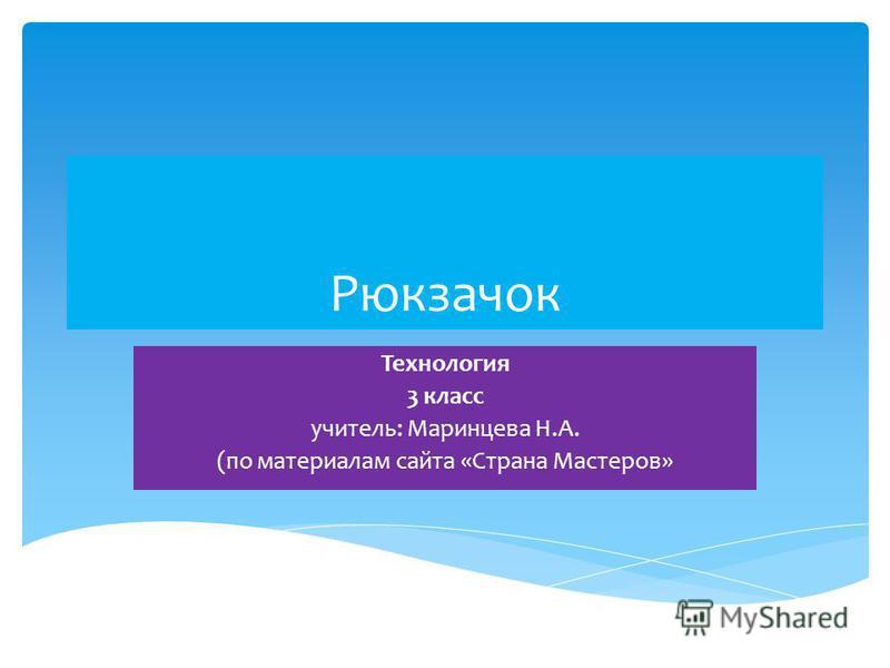 Рюкзачок Технология 3 класс учитель: Маринцева Н.А. (по материалам сайта «Страна Мастеров»