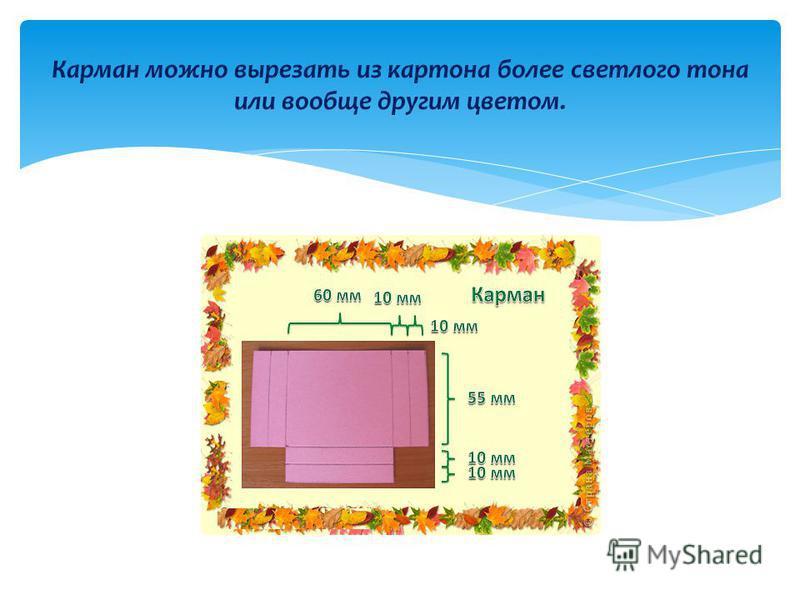 Карман можно вырезать из картона более светлого тона или вообще другим цветом.