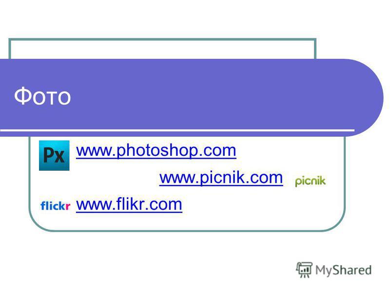 Фото www.photoshop.com www.picnik.com www.flikr.com