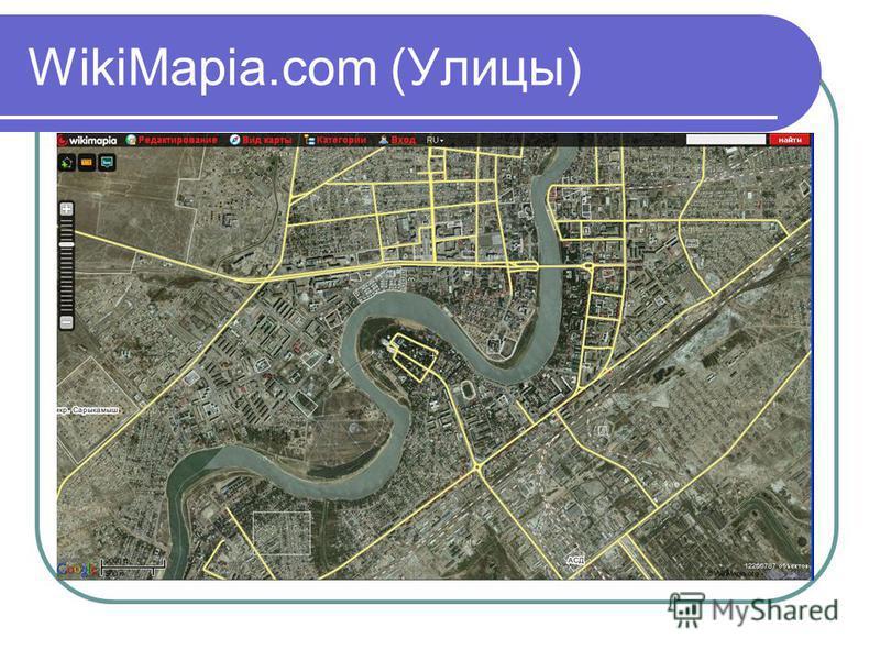 WikiMapia.com (Улицы)