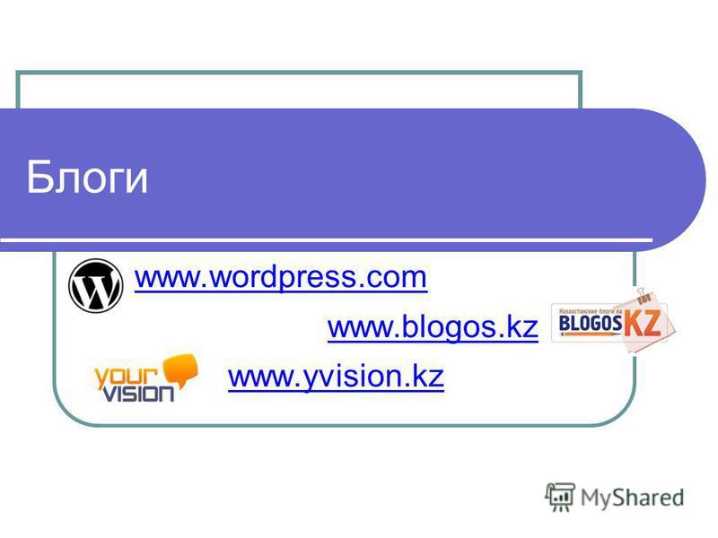 Блоги www.wordpress.com www.blogos.kz www.yvision.kz