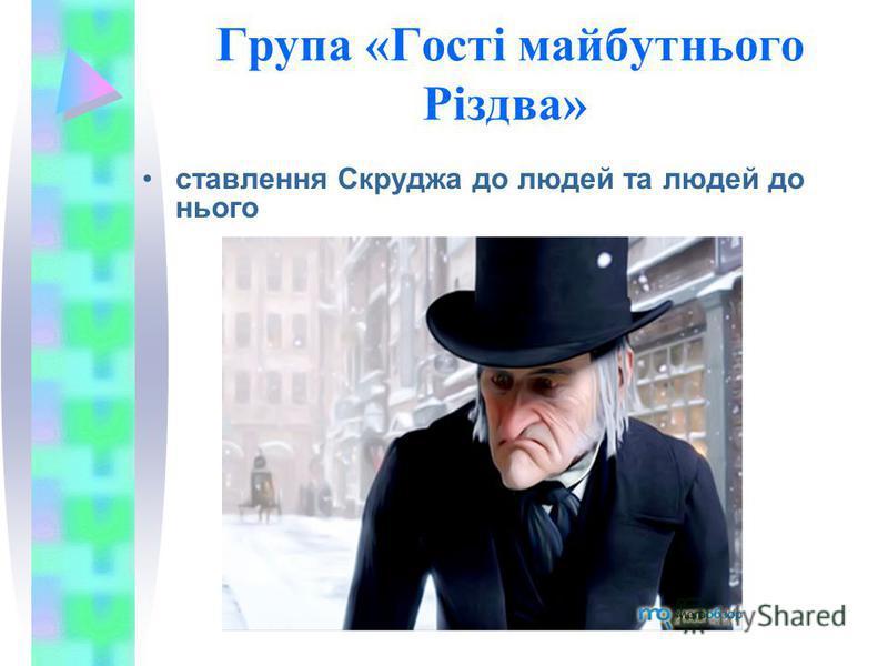 Група «Гості майбутнього Різдва» ставлення Скруджа до людей та людей до нього