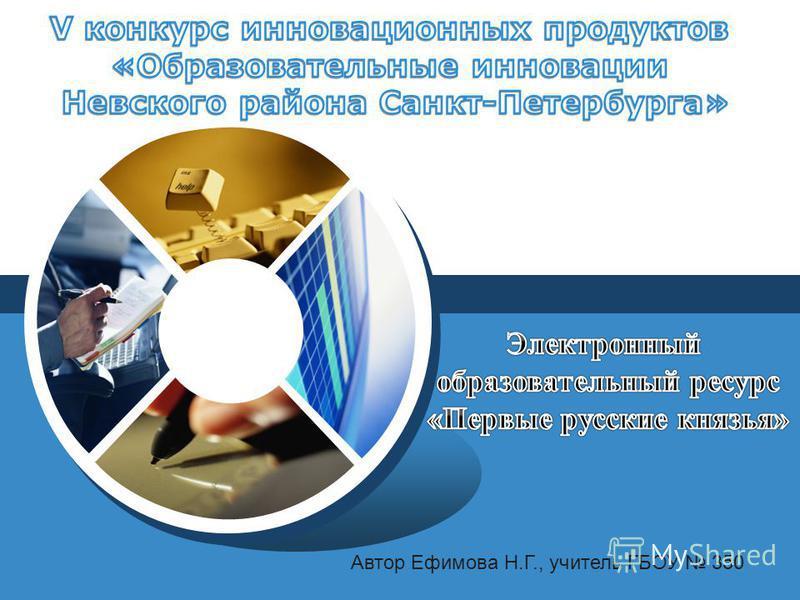 LOGO Автор Ефимова Н.Г., учитель ГБОУ 350