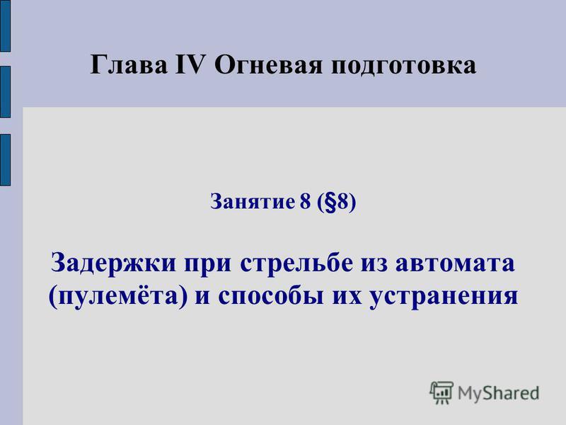 Глава IV Огневая подготовка Занятие 8 (§8) Задержки при стрельбе из автомата (пулемёта) и способы их устранения