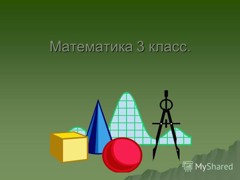 Математика 3 класс.