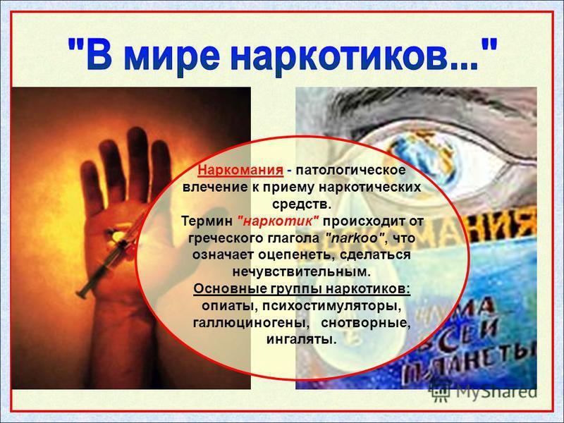 Наркомания - патологическое влечение к приему наркотических средств. Термин
