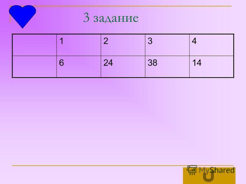 3 задание 1234 6243814