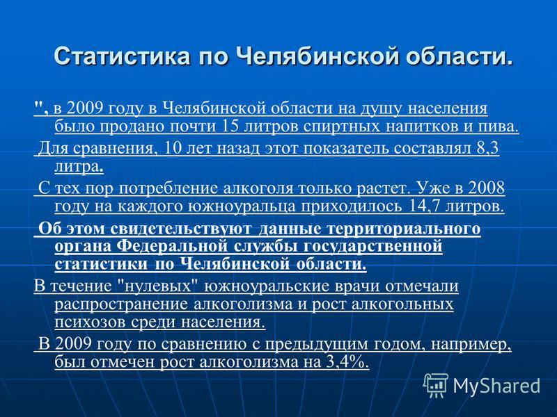 Статистика по Челябинской области. Статистика по Челябинской области.