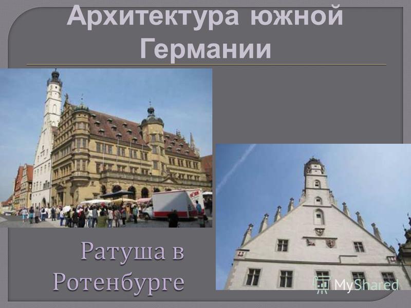 Архитектура южной Германии