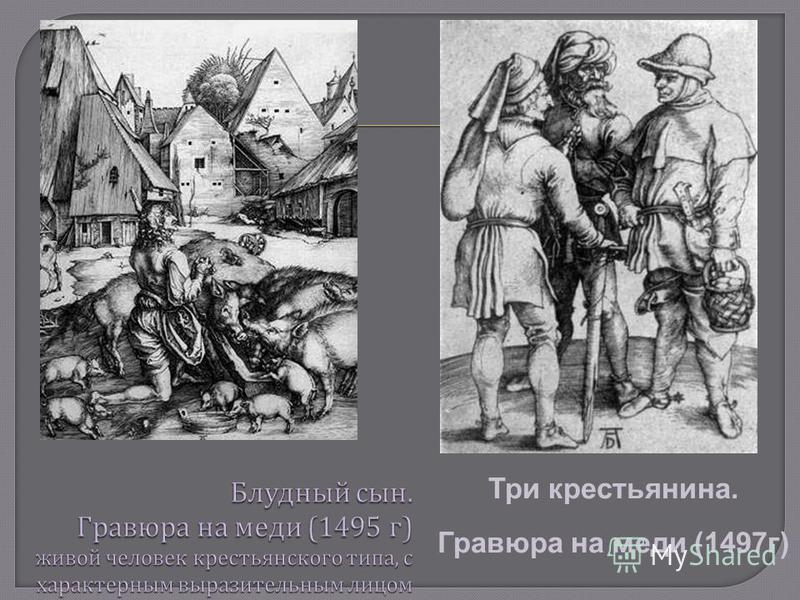 Три крестьянина. Гравюра на меди (1497 г)