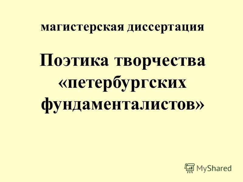 магистерская диссертация Поэтика творчества «петербургских фундаменталистов»