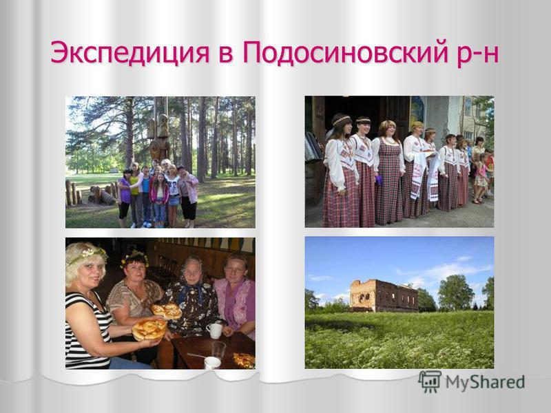 Экспедиция в Подосиновский р-н