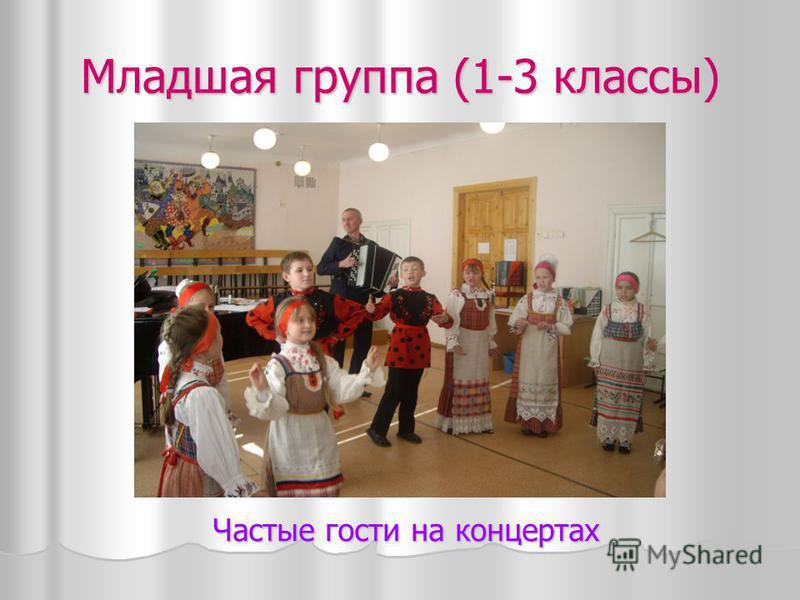 Младшая группа (1-3 классы) Частые гости на концертах