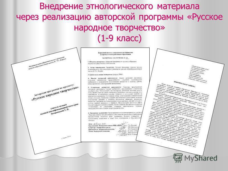 Внедрение этнологического материала через реализацию авторской программы «Русское народное творчество» (1-9 класс)