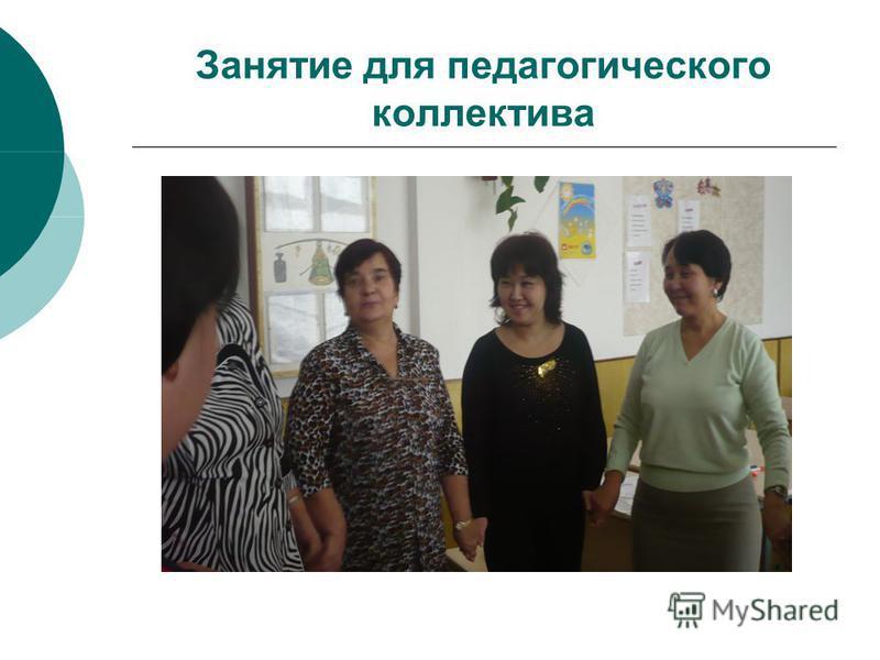Занятие для педагогического коллектива