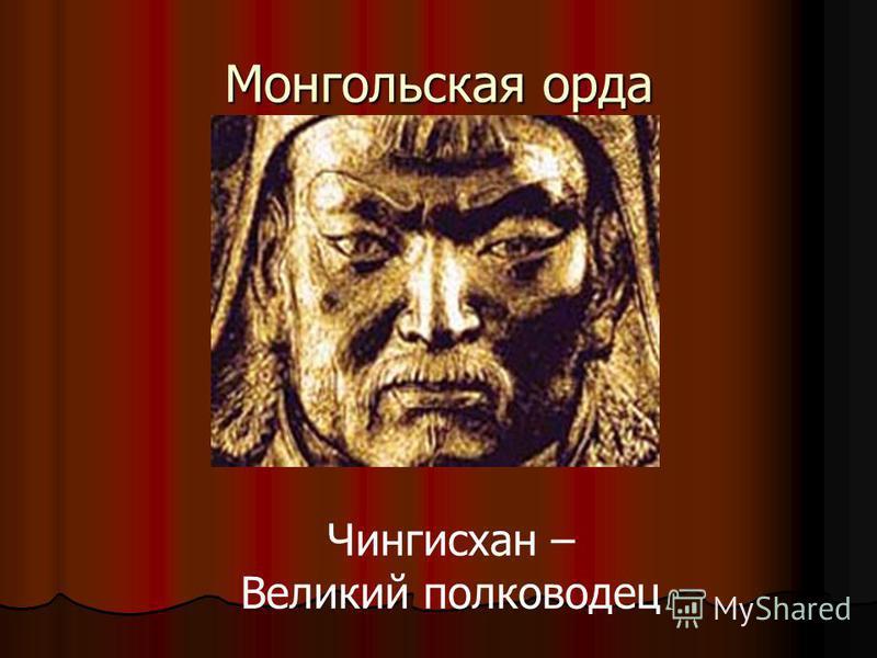 Монгольская орда Чингисхан – Великий полководец