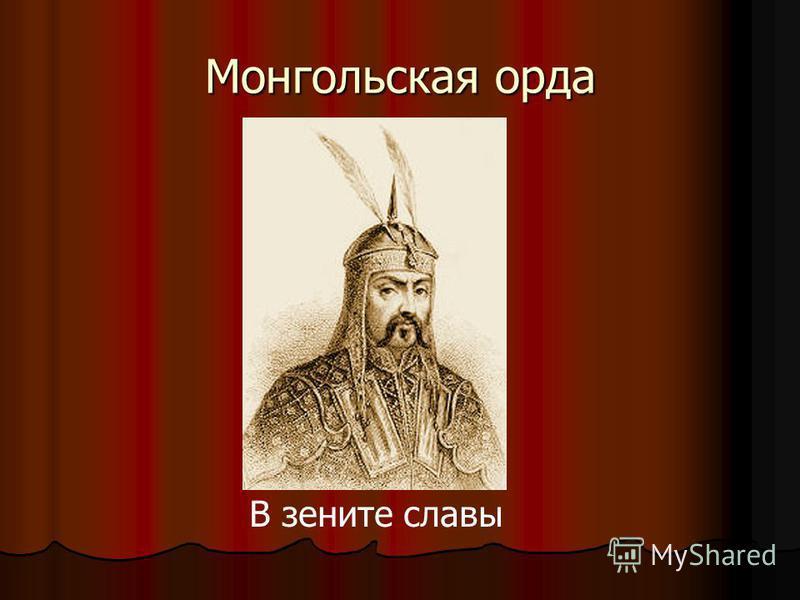 Монгольская орда В зените славы