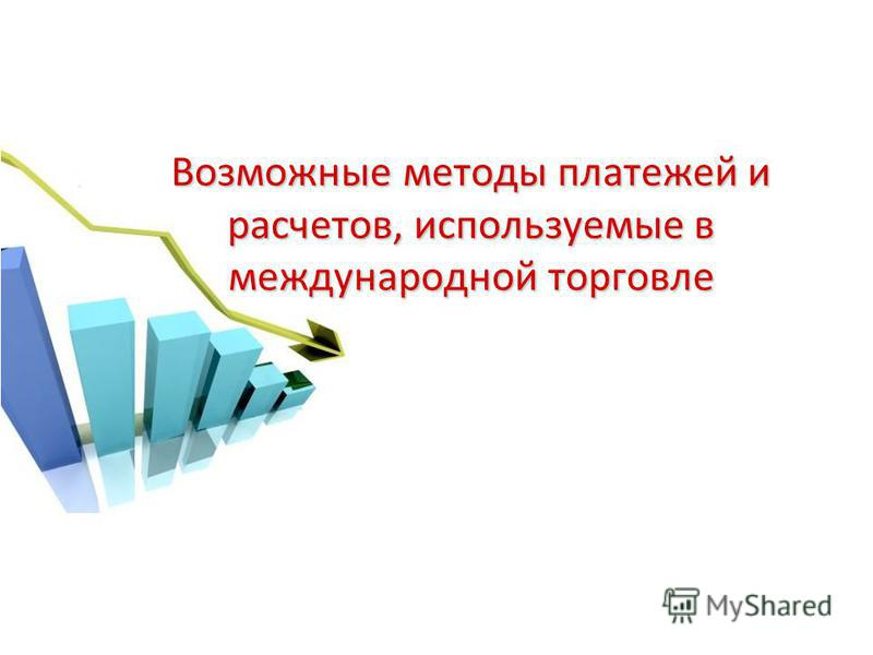 Возможные методы платежей и расчетов, используемые в международной торговле