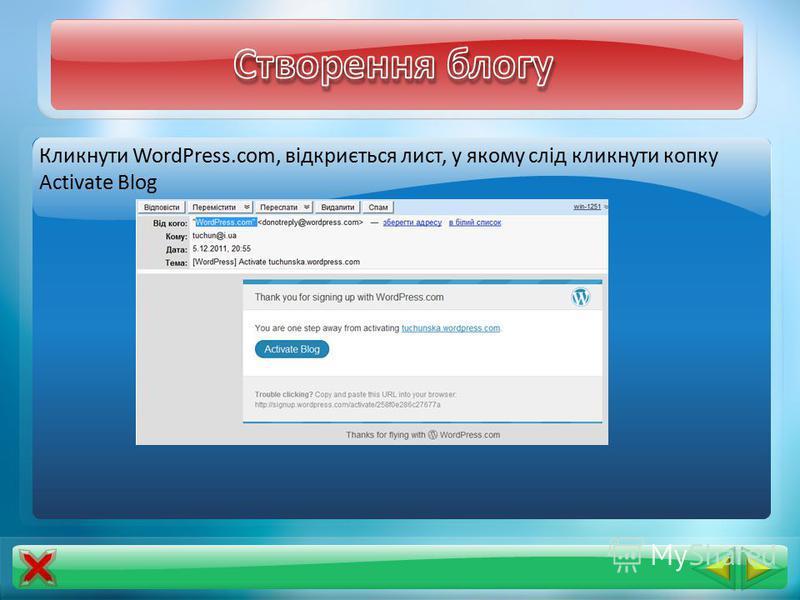 Кликнути WordPress.com, відкриється лист, у якому слід кликнути копку Activate Blog