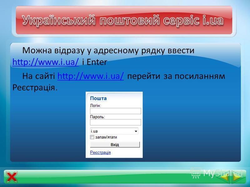Можна відразу у адресному рядку ввести http://www.i.ua/ і Enter http://www.i.ua/ На сайті http://www.i.ua/ перейти за посиланням Реєстрація.http://www.i.ua/