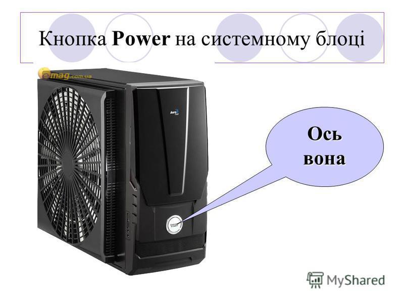 Кнопка Power на системному блоці Ось вона