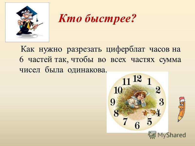 Кто быстрее? Как нужно разрезать циферблат часов на 6 частей так, чтобы во всех частях сумма чисел была одинакова.
