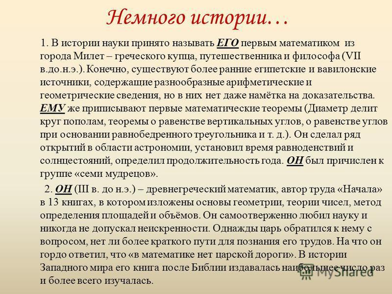 1. В истории науки принято называть ЕГО первым математиком из города Милет – греческого купца, путешественника и философа (VII в.до.н.э.). Конечно, существуют более ранние египетские и вавилонские источники, содержащие разнообразные арифметические и