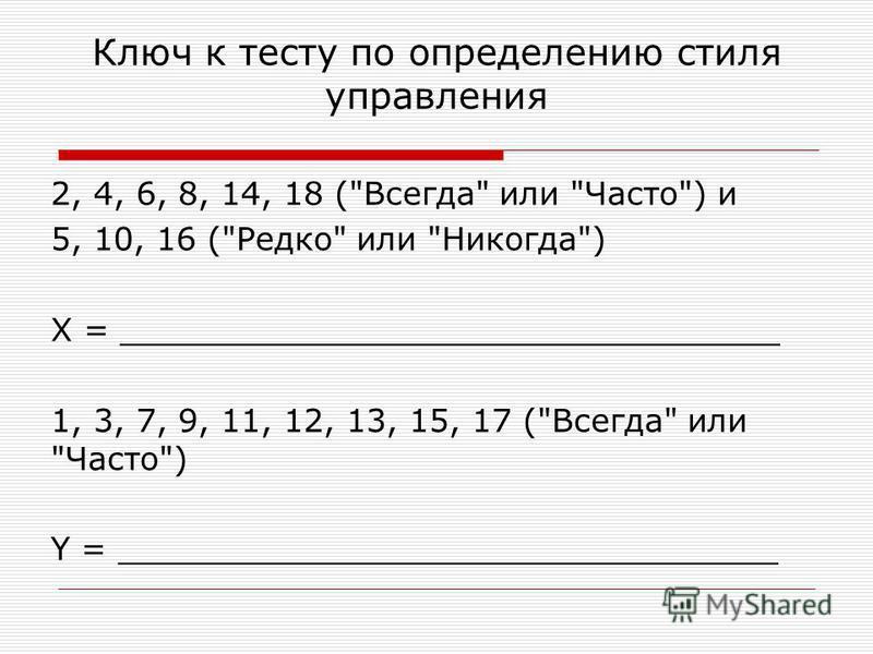 Ключ к тесту по определению стиля управления 2, 4, 6, 8, 14, 18 (