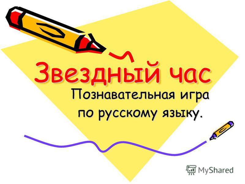 Звездный час Познавательная игра по русскому языку.