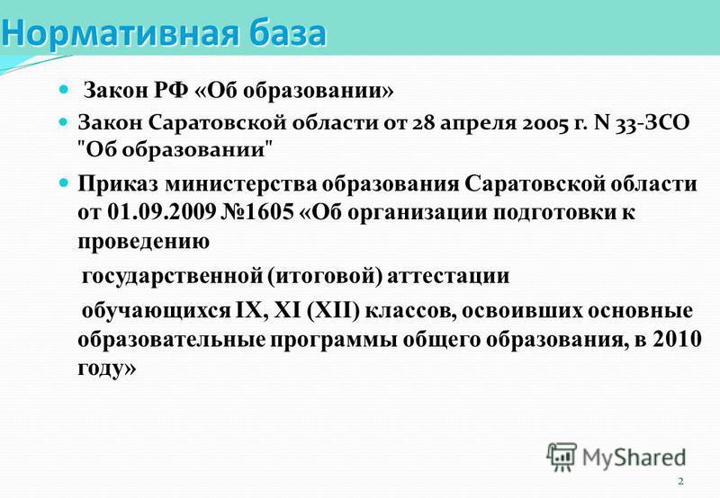 2 Нормативная база Закон РФ «Об образовании» Закон Саратовской области от 28 апреля 2005 г. N 33-ЗСО