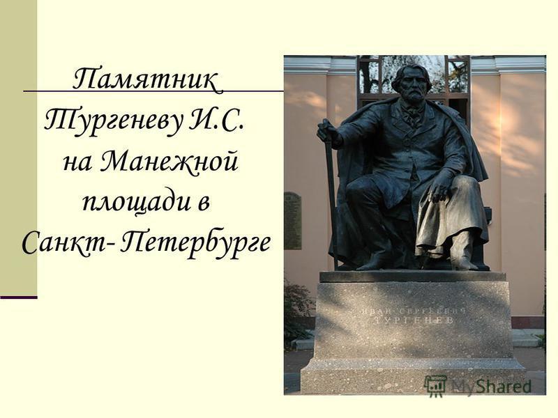 Памятник Тургеневу И.С. на Манежной площади в Санкт- Петербурге