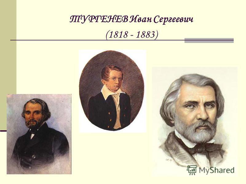 ТУРГЕНЕВ Иван Сергеевич (1818 - 1883)