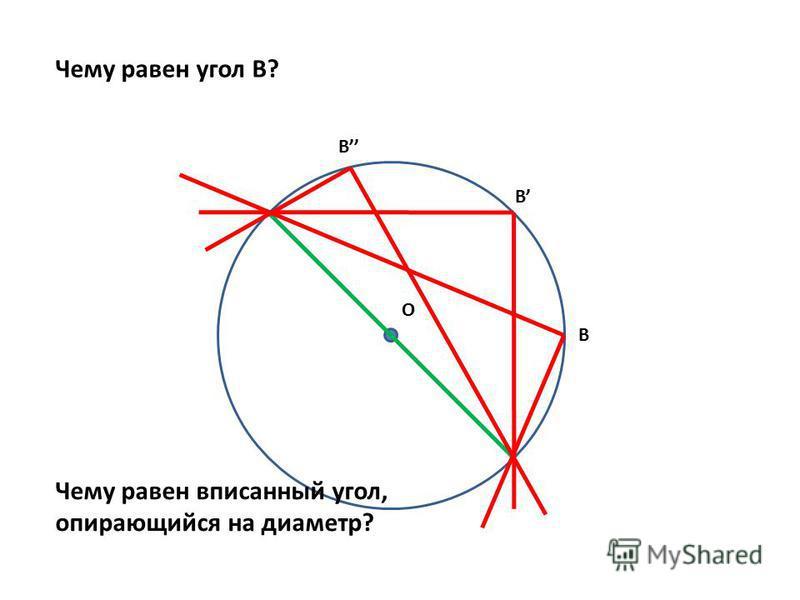 O Чему равен угол В? Чему равен вписанный угол, опирающийся на диаметр? B B B