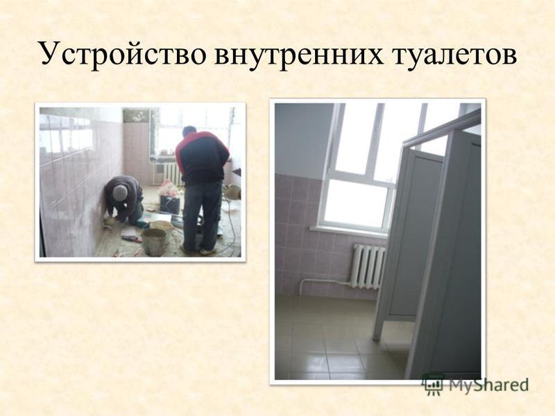 Устройство внутренних туалетов