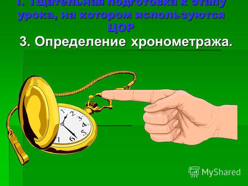 I. Тщательная подготовка к этапу урока, на котором используются ЦОР 3. Определение хронометража.