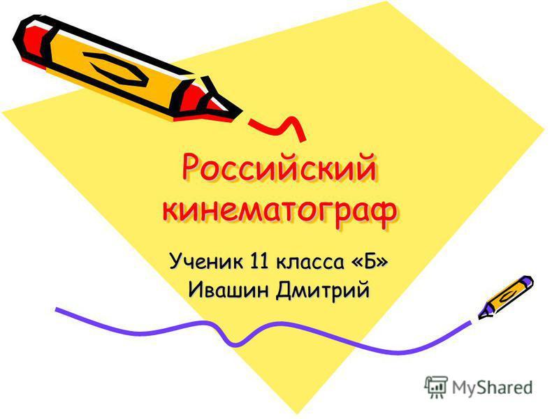 Российский кинематограф Ученик 11 класса «Б» Ивашин Дмитрий
