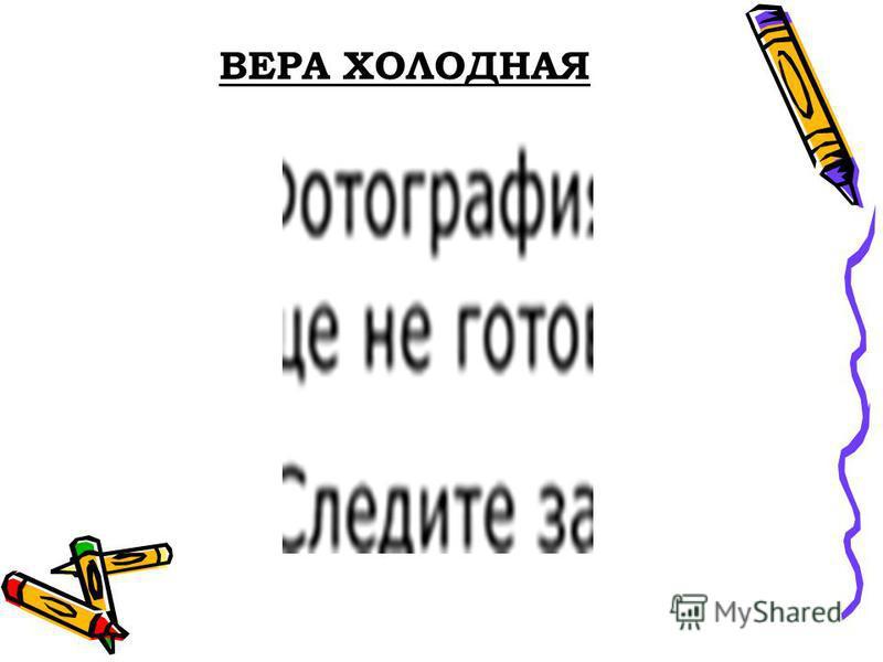 ВЕРА ХОЛОДНАЯ