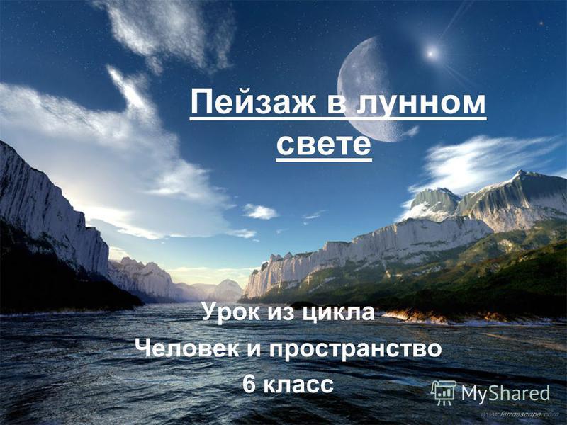 Пейзаж в лунном свете Урок из цикла Человек и пространство 6 класс