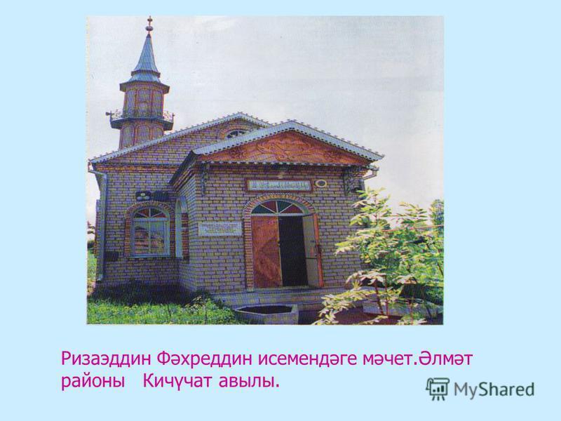 Ризаэддин Фәхреддин исемендәге мәчет.Әлмәт районы Кичүчат авылы.