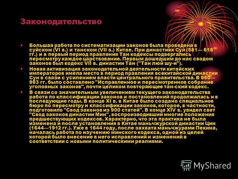 Законодательство Большая работа по систематизации законов была проведена в уйском (VI в.) и танском (VII в.) Китае. При династиях Суй (581 618 гг.) и в первый период правления Тан кодексы подвергались пересмотру каждое царствование. Первым дошедшим д