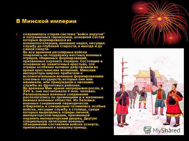 В Минской империи сохранялась старая система