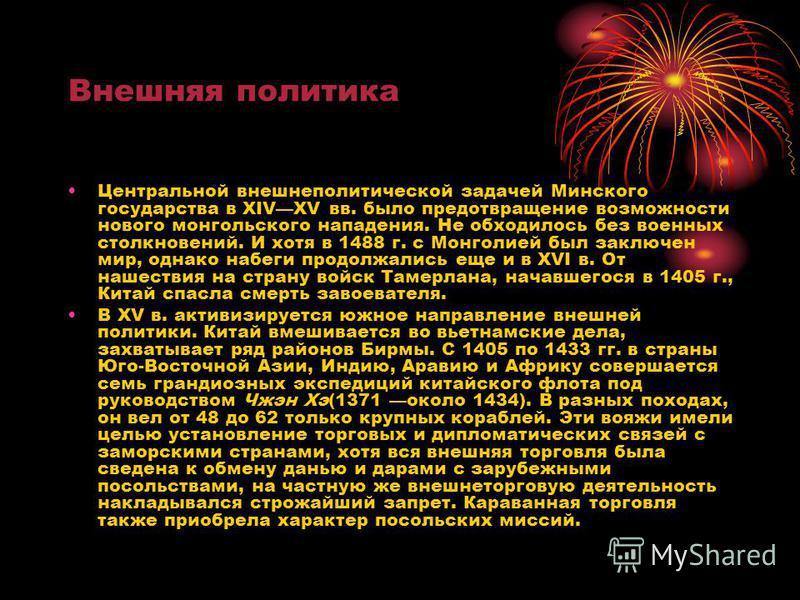 Внешняя политика Центральной внешнеполитической задачей Минского государства в XIVXV вв. было предотвращение возможности нового монгольского нападения. Не обходилось без военных столкновений. И хотя в 1488 г. с Монголией был заключен мир, однако набе