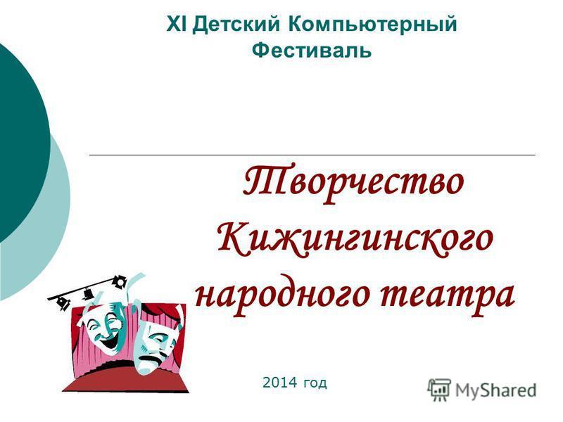 XI Детский Компьютерный Фестиваль Творчество Кижингинского народного театра 2014 год