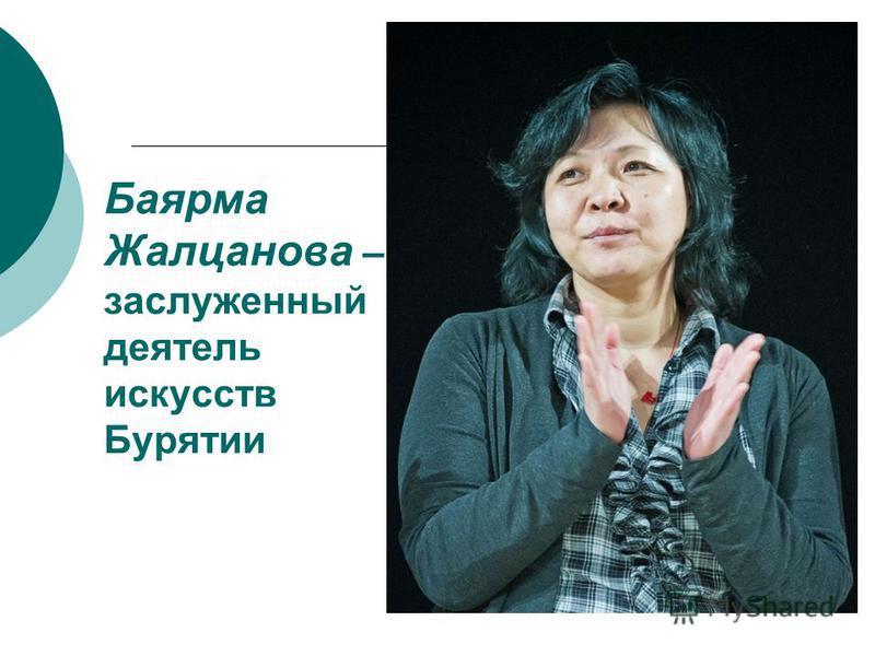 Баярма Жалцанова – заслуженный деятель искусств Бурятии