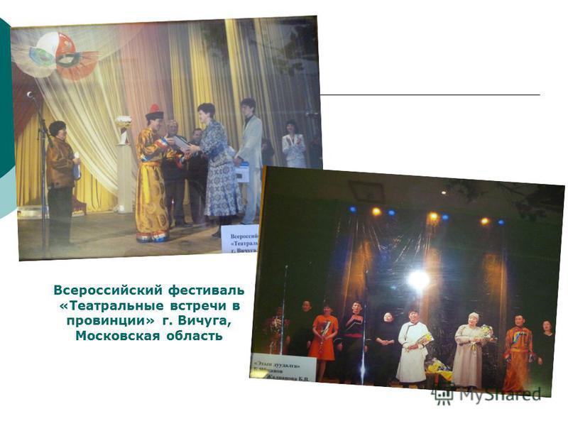 Всероссийский фестиваль «Театральные встречи в провинции» г. Вичуга, Московская область