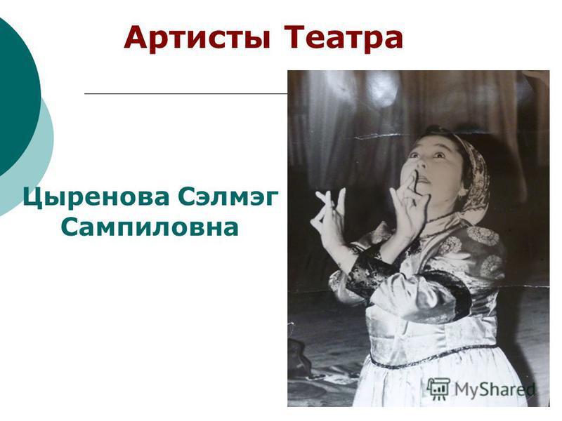 Цыренова Сэлмэг Сампиловна Артисты Театра