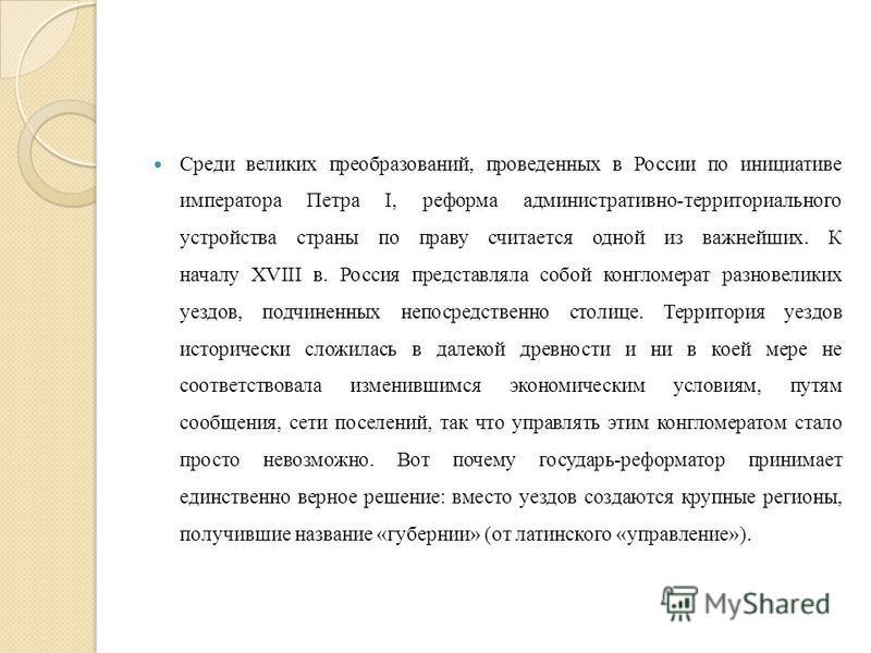 Среди великих преобразований, проведенных в России по инициативе императора Петра I, реформа административно-территориального устройства страны по праву считается одной из важнейших. К началу XVIII в. Россия представляла собой конгломерат разновелики
