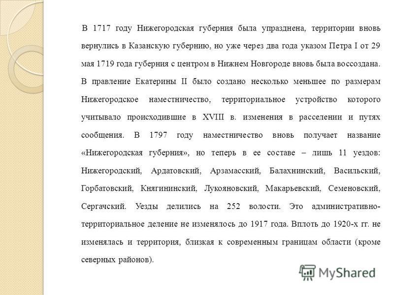 В 1717 году Нижегородская губерния была упразднена, территории вновь вернулись в Казанскую губернию, но уже через два года указом Петра I от 29 мая 1719 года губерния с центром в Нижнем Новгороде вновь была воссоздана. В правление Екатерины II было с