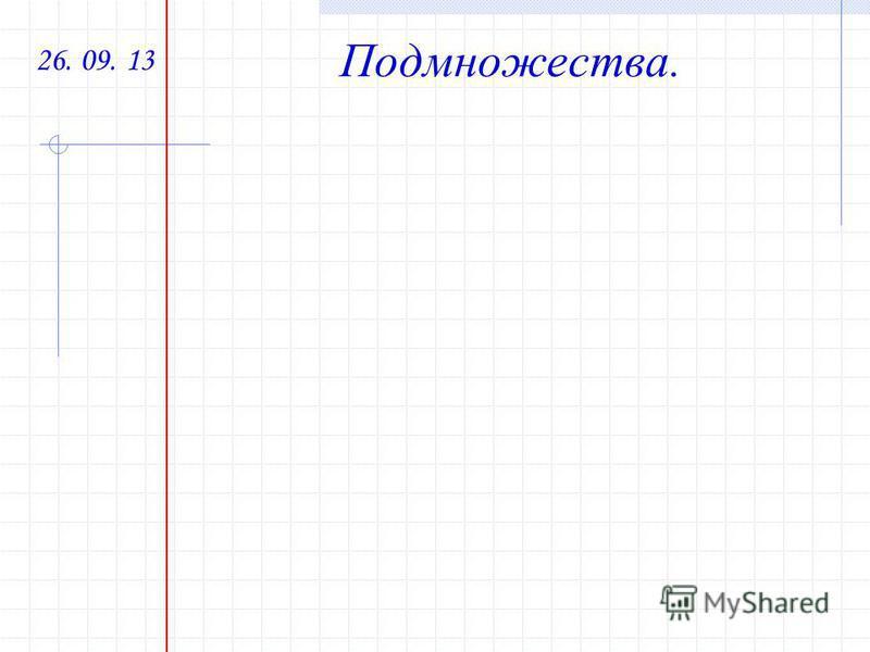 26. 09. 13 Подмножества.